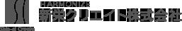 新栄クリエイト株式会社